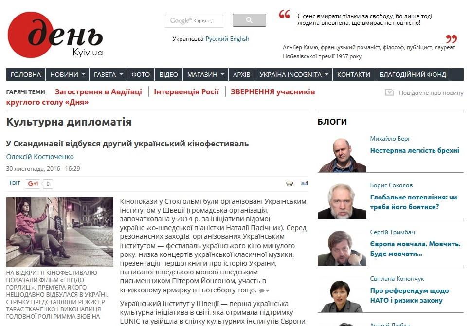 161130 day.kiev.ua